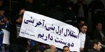 هادی طباطبایی: چرا صادقانه به طرفدار نگفتند محروم شده ایم؟، با انتخاب هایشان باشگاه استقلال را کوچک نموده اند