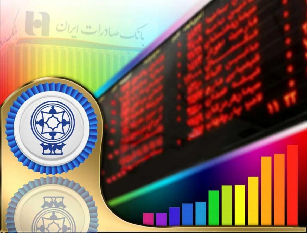 سهامداران شرکت صنایع مس افق کرمان سود سهام خود را در شعب بانک صادرات ایران دریافت کنند