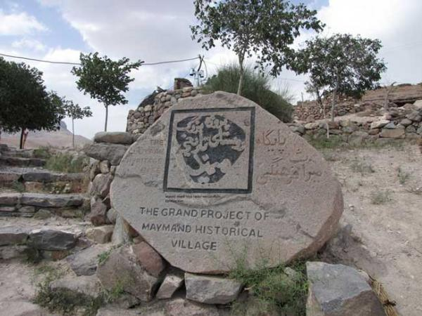 روستای تاریخی میمند کجاست؟