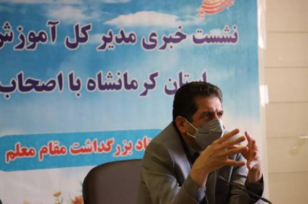 تاثیر کرونا بر افت تحصیلی، آماده بازگشایی مدارس در کرمانشاه با هر سناریویی هستیم